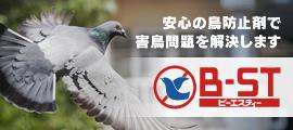 害鳥駆除・B-ST
