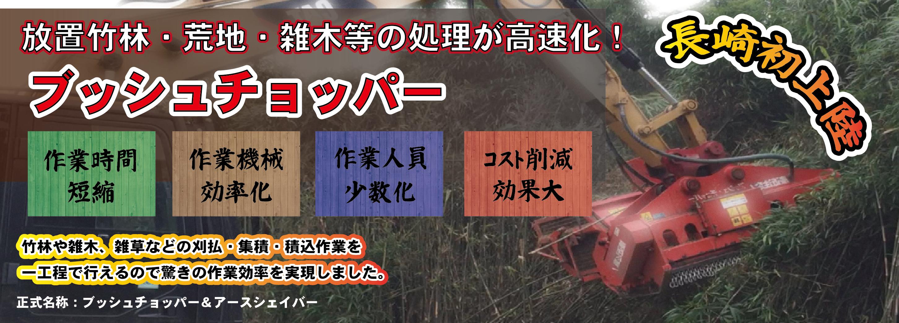 竹林伐採ブッシュチョッパー