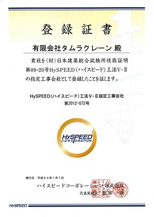 HySPEED工法Ⅴ-Ⅱ指定工事会社 登録証書
